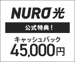 NURO 光