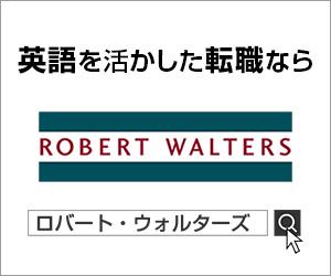 ロバート・ウォルターズ