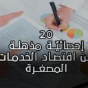 20 إحصائيّة مذهلة عن اقتصاد الخدمات المستقلة