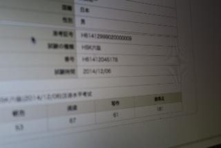 [中国語]HSK6級合格