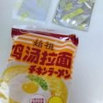 [北京生活]北京生活で一番役に立った情報「秘技チキンラーメンスープ抜き」