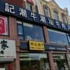 [北京グルメ]ラッキーストリートの人気火鍋店(兴记潮牛潮汕火锅(好运街店))
