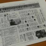 [学生ベンチャー]20周年記念動画 by 日刊工業新聞