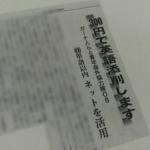 [ガーナ再訪記46]Africa-Japan.com(4) ~ビジネスコンテスト大賞受賞とメディア取材