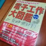 [北京生活]次男電子工作第2段「拡声器」