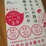 蔭山洋介さん『なぜ、あなたの話は響かないのか』出版記念イベント