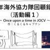 [まんが]青年海外協力隊回顧録2(活動編1)