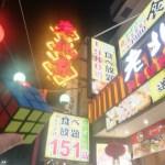 [北京レストラン]老北京(横浜中華街)