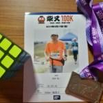 [ラン]3度目の東京柴又100k完走
