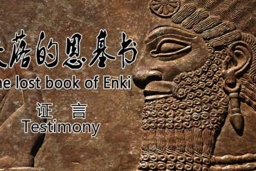 Lost Book Of Enki