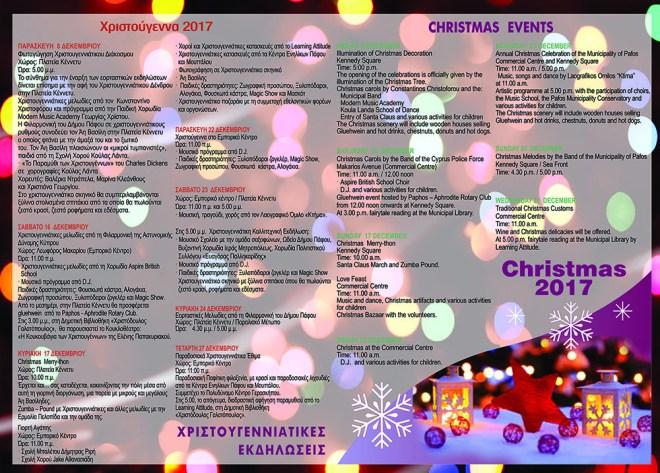 Χριστουγεννιάτικο πρόγραμμα στο Δήμο Πάφου