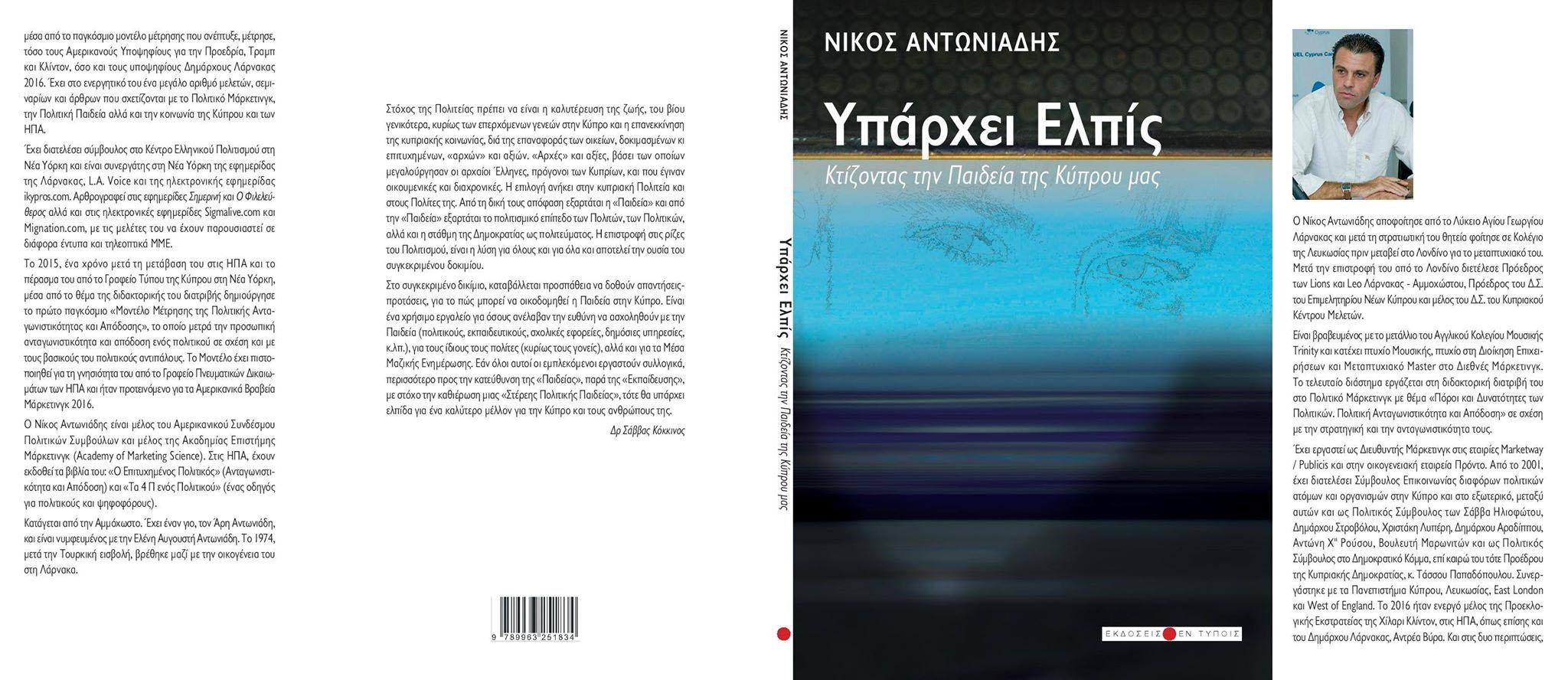 Νίκου Αντωνιάδη, Υπάρχει Ελπίς! Κτίζοντας την Παιδεία της Κύπρου μας