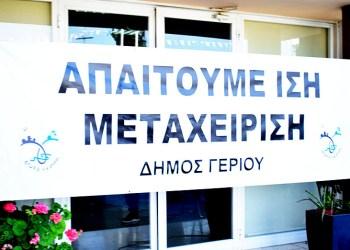 Σε δίωρη στάση εργασίας κατήλθαν στο Δήμο Γερίου