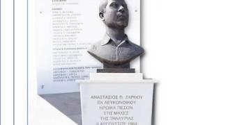 Αποκαλυπτήρια προτομής του ήρωα Αναστασίου Ζαρβού