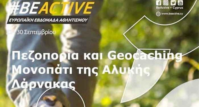 Ο Δήμος Λάρνακας συμμετέχει στην Ευρωπαϊκή Εβδομάδα Αθλητισμού - #BeActive