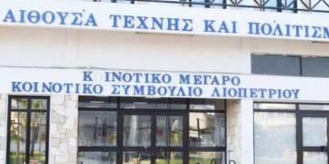 ενιαίου Δήμου