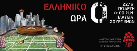 αφισα ελληνικο