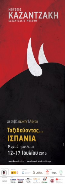 Poster festival GR
