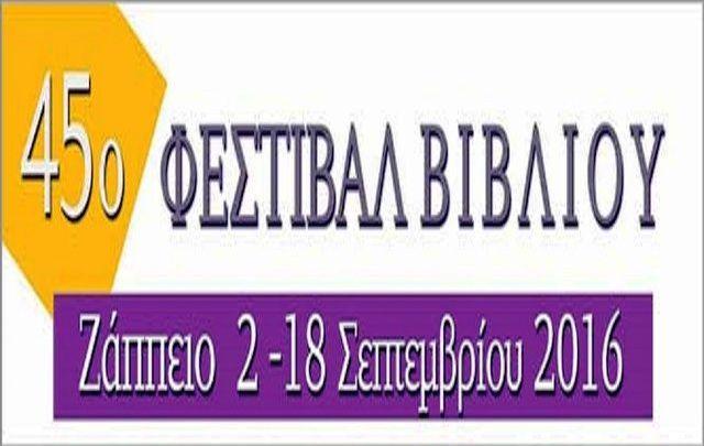 Ζάππειο το 45ο Φεστιβάλ Βιβλίου