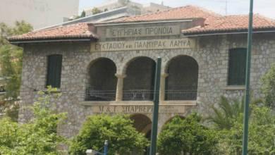 Ξήλωσε την διοίκηση του Γηροκομείου Αθηνών