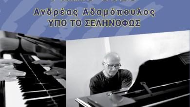 Συναυλία piano solo του Ανδρέα Αδαμόπουλου