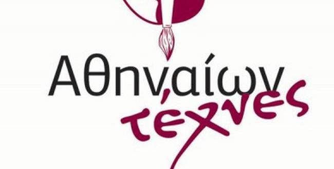 πρόγραμμα Αθηναίων Τέχνες του Δήμου Αθηναίων