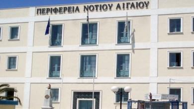 Κλείνει η Περιφέρεια Νοτίου Αιγαίου