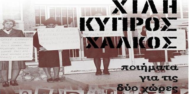 Χιλή, Κύπρος, χαλκός
