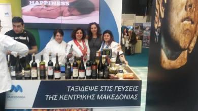 Γαστρονομικός τουρισμός κεντρικη μακεδονια