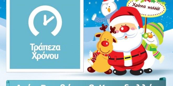 Χριστουγεννιάτικη εκστρατεία