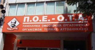 Σκληρή απάντηση της ΠΟΕ ΟΤΑ στην εφημερίδα «Καθημερινή» για τα «προνόμια»των εργαζομένων στους Δήμους