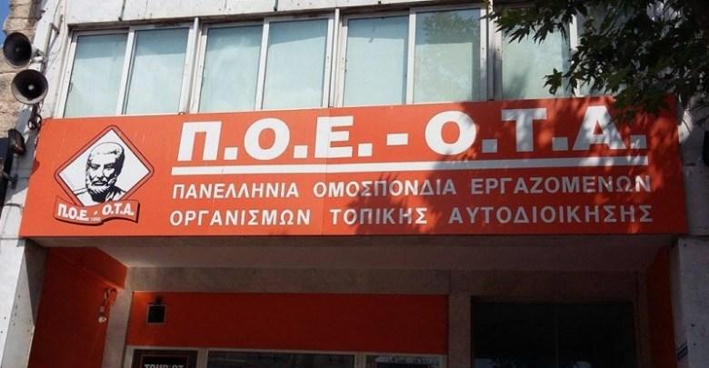 Χουλιαράκης… η αφίσα ποε οτα γραφεια
