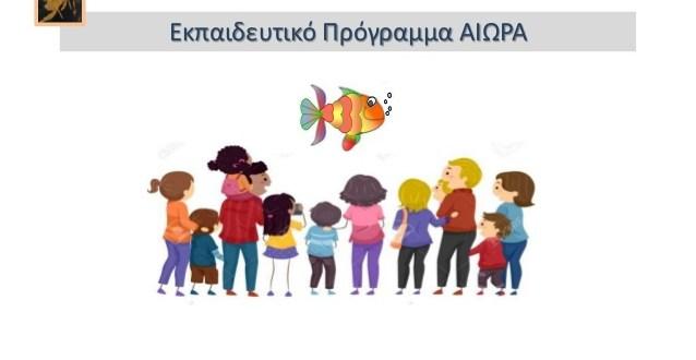 εκπαιδευτικό πρόγραμμα «ΑΙΩΡΑ»
