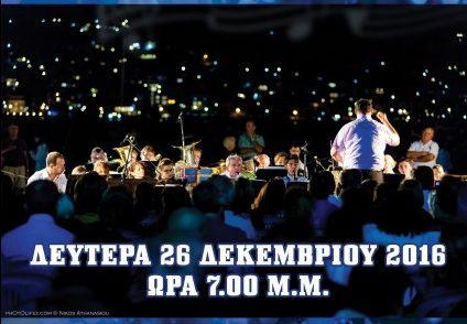 Φιλαρμονική Μουσική του Δήμου Μαρκοπούλου