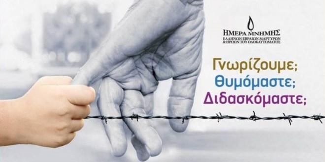 εκδήλωση για την Ημέρα Μνήμης Ελλήνων Εβραίων