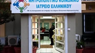 Συναυλία για το Μητροπολιτικό Κοινωνικό Ιατρείο Ελληνικού