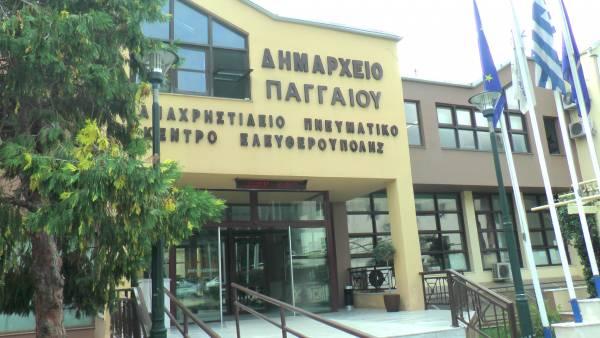 Κέντρο Κοινότητας Δήμου Παγγαίου