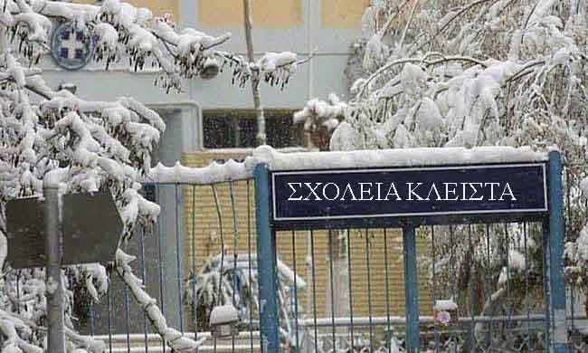 σχολεία κλειστα Αττική