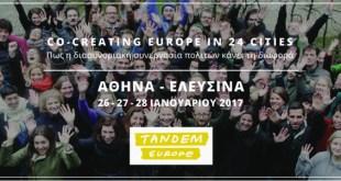 Διαδραστικές εκδηλώσεις στην Ελευσίνα