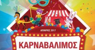 Αποκριάτικες Γιορτές στον Δήμο Αλίμου