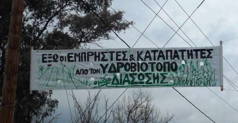 υγροβιότοπο του Κολοβρέχτη παρέμβαση πολιτών