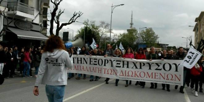 SOS Χαλκιδική-Πορεία στην Θεσσαλονίκη