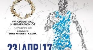 4ος Αυθεντικός Ημιμαραθώνιος Μαραθώνα