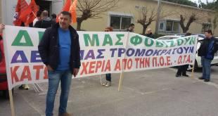 Συγκέντρωση Συμπαράστασης και Αλληλεγγύης στα 35 μέλη του Γ.Σ. της ΠΟΕ ΟΤΑ