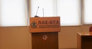 Για απαράδεκτη και αυταρχική συμπεριφορά , καταγγέλλεται από την ΠΟΕ ΟΤΑ ο Δήμαρχος Αχαρνών