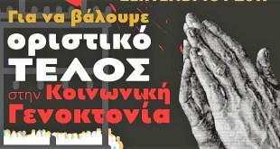 Αγωνιστική παρουσία της ΠΟΕ ΟΤΑ στην ΔΕΘ – Προετοιμασίες για το Πανελλαδικό Συλλαλητήριο