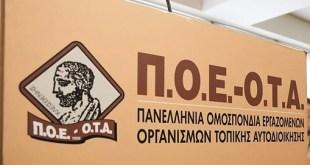 Το μήνυμα της ΠΟΕ ΟΤΑ στον Δήμαρχο Λαμίας – Η καταγγελία της Ομοσπονδίας
