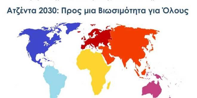 «Ατζέντα 2030: Προς μια Βιωσιμότητα για Όλους»