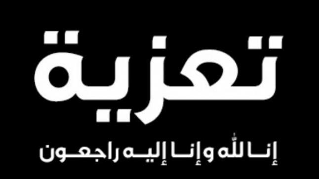 تعزية في وفاة جدة الفاعل الجمعوي مولاي حسن إريزي