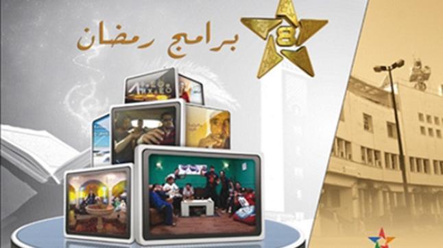 """رمضان على قناة """"تمازيغت"""".. التعدد والتنوع الثقافي +(الشبكة البرامجية)"""